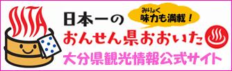 onsen_banner